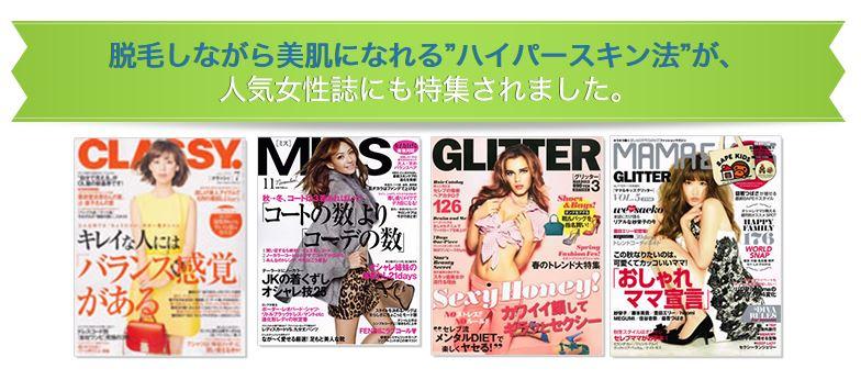 ディオーネ_脱毛しながら美肌になれるハイパースキンが女性雑誌に掲載