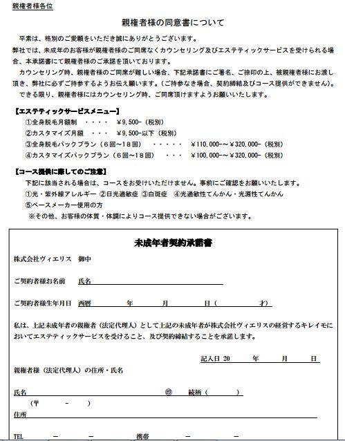 キレイモ カウンセリング 同意書