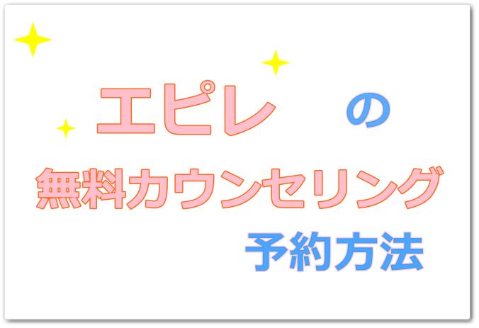 エピレ web予約