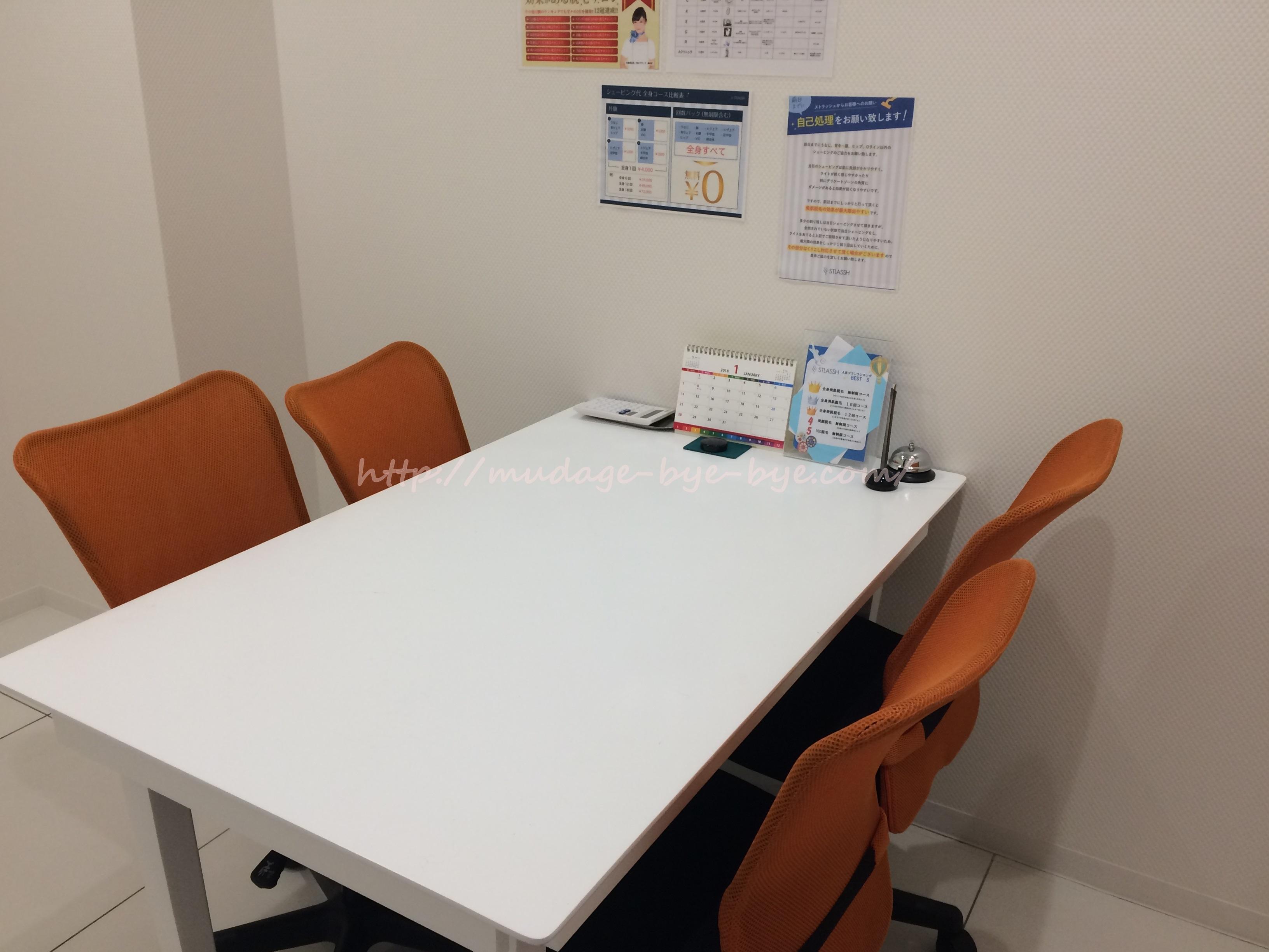 stlasshcounselingroom