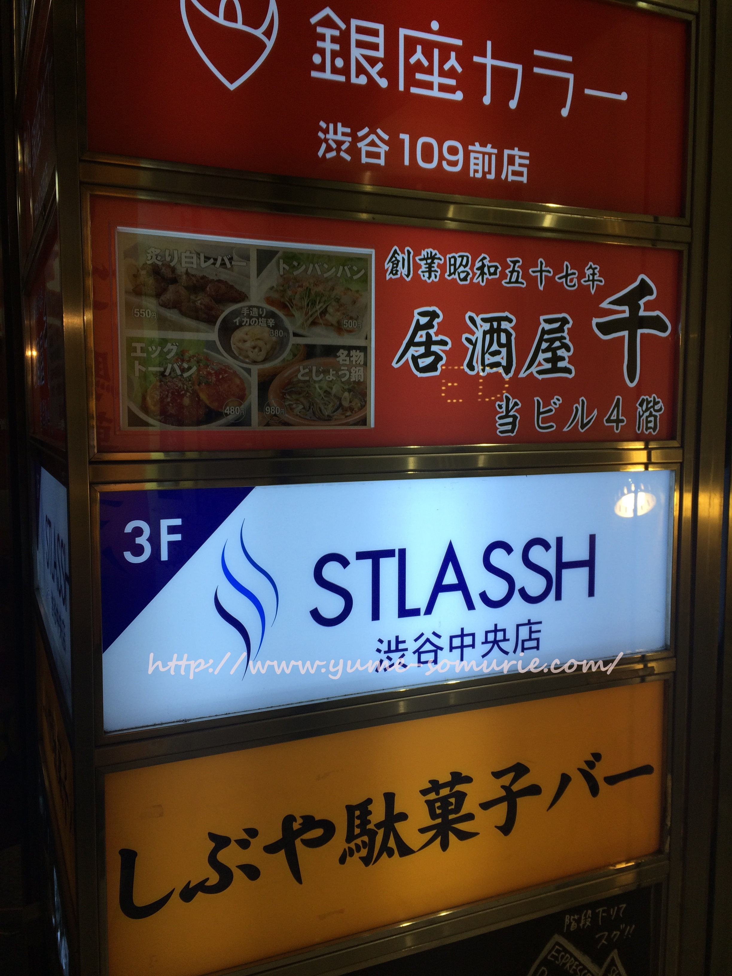 ストラッシュ渋谷